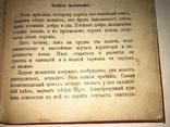 1900 Книга для Молодых Супругов с правилами Супружеской Жизни photo 4