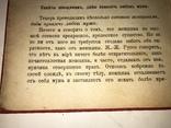1900 Книга для Молодых Супругов с правилами Супружеской Жизни photo 5