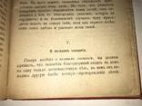 1900 Книга для Молодых Супругов с правилами Супружеской Жизни photo 8