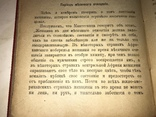 1900 Книга для Молодых Супругов с правилами Супружеской Жизни photo 9