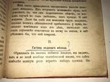 1900 Книга для Молодых Супругов с правилами Супружеской Жизни photo 10
