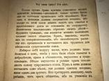 1900 Книга для Молодых Супругов с правилами Супружеской Жизни photo 11