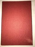 1900 Книга для Молодых Супругов с правилами Супружеской Жизни photo 12