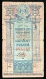 Туркестан /  500 рублей 1919 года, фото №2