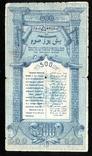 Туркестан /  500 рублей 1919 года, фото №3