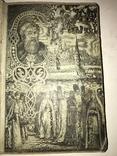 1893 Седая Старина Москвы очерк замечательны окрестностей