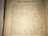 1893 Седая Старина Москвы очерк замечательны окрестностей photo 2