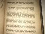 1893 Седая Старина Москвы очерк замечательны окрестностей photo 3