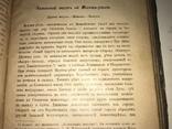 1893 Седая Старина Москвы очерк замечательны окрестностей photo 4