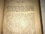 1893 Седая Старина Москвы очерк замечательны окрестностей photo 5