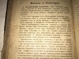 1893 Седая Старина Москвы очерк замечательны окрестностей photo 6