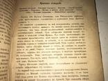 1893 Седая Старина Москвы очерк замечательны окрестностей photo 7