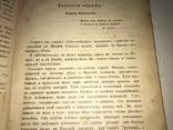 1893 Седая Старина Москвы очерк замечательны окрестностей photo 8