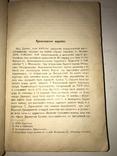 1893 Седая Старина Москвы очерк замечательны окрестностей photo 9