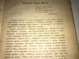 1893 Седая Старина Москвы очерк замечательны окрестностей photo 11