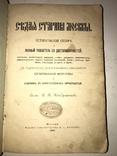 1893 Седая Старина Москвы очерк замечательны окрестностей photo 12