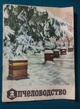 Пчеловодство №2 1972 г. журнал, фото №2