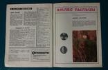 Пчеловодство №1 1972 г. журнал, фото №4