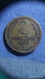 2 копійки 1933