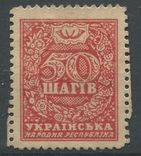 1918 УНР Украина марки-деньги шаги photo 1