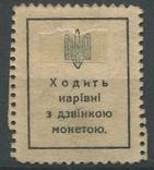 1918 УНР Украина марки-деньги шаги photo 2