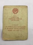 Документы к медали За победу над Германии Выдано 26 октября 1945 года номер 0006136