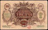 """Украинская Держава 1918 год 1000 Крб, вз """"волны"""""""