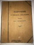 1914 Українській Підручник в справах Школи Редкая Типография, фото №2
