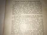 1914 Українській Підручник в справах Школи Редкая Типография, фото №4