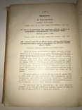 1914 Українській Підручник в справах Школи Редкая Типография, фото №6