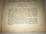 1914 Українській Підручник в справах Школи Редкая Типография, фото №10