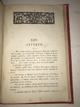 1891 Записки Охотника в одной книге Красивый Переплёт, фото №6