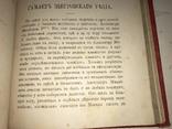 1891 Записки Охотника в одной книге Красивый Переплёт, фото №7