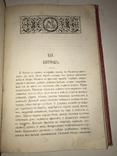 1891 Записки Охотника в одной книге Красивый Переплёт, фото №9