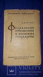 1937 Феодальные отношения в Киевском государстве, фото №2