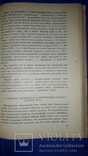 1937 Феодальные отношения в Киевском государстве, фото №9