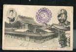 Русско-японская война 1904-05 г имп.Мейдзи с женой, фото №2