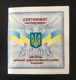 90 років сучасної української дипломатії, фото №4