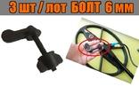 3 шт/ лот Универсальный Болт 6мм для фиксации катушки ( датчика) к штанге металлоискателя