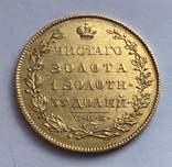 5 Рублей 1831г.