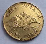 5 Рублей 1831г. photo 2