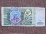500 рублей 1993 года Россия, фото №2