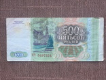 500 рублей 1993 года Россия, фото №3