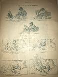 1906 Перец Редкий Юмористический Журнал Запрещённый