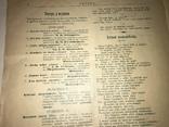 1906 Перец Редкий Юмористический Журнал Запрещённый photo 2