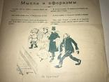 1906 Перец Редкий Юмористический Журнал Запрещённый photo 3