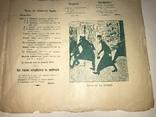 1906 Перец Редкий Юмористический Журнал Запрещённый photo 5