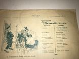 1906 Перец Редкий Юмористический Журнал Запрещённый photo 6