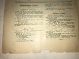 1906 Перец Редкий Юмористический Журнал Запрещённый photo 7