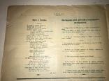 1906 Перец Редкий Юмористический Журнал Запрещённый photo 8